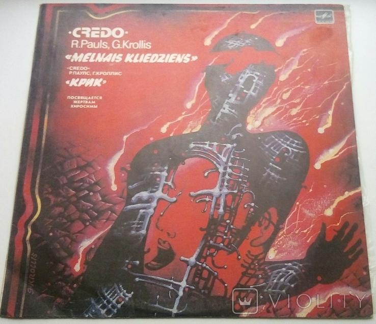 Credo , R. Pauls, G. Krollis – Melnais Kliedziens = Крик  1987(Pop Rock, Prog Rock) VG+, фото №2