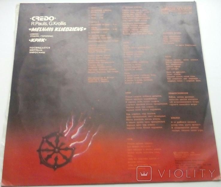 Credo , R. Pauls, G. Krollis – Melnais Kliedziens = Крик  1987(Pop Rock, Prog Rock) VG+, фото №3
