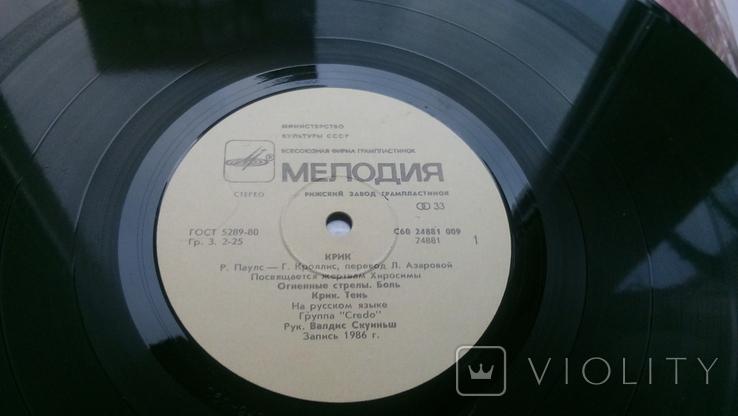 Credo , R. Pauls, G. Krollis – Melnais Kliedziens = Крик  1987(Pop Rock, Prog Rock) VG+, фото №4