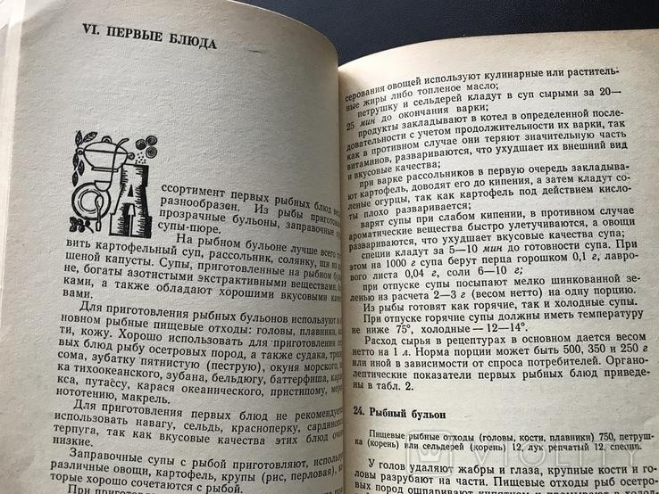 1976 Библиотека повара Рыбные блюда Рецепты, фото №5
