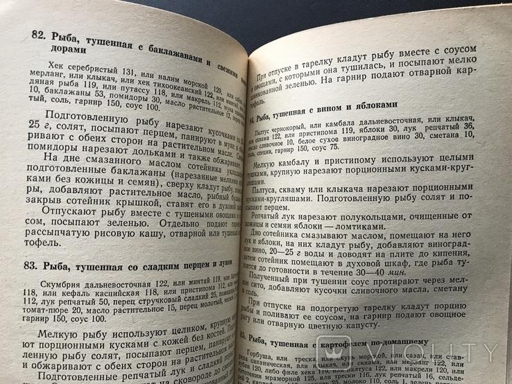 1976 Библиотека повара Рыбные блюда Рецепты, фото №7