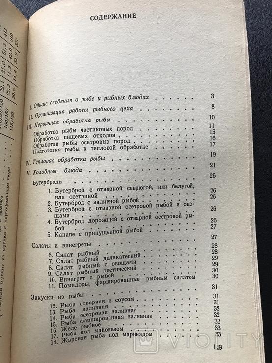 1976 Библиотека повара Рыбные блюда Рецепты, фото №8