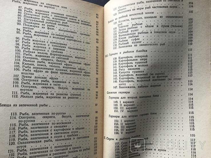 1976 Библиотека повара Рыбные блюда Рецепты, фото №10