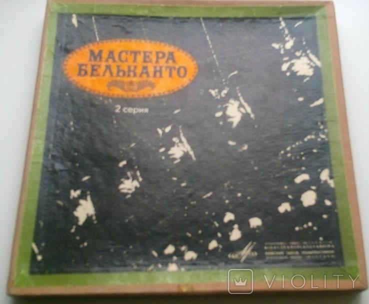"""Мастера Бель Kанто (2 Серия) 5 × Vinyl, LP, 10"""", Box Set 1969 EX+, NM, фото №2"""