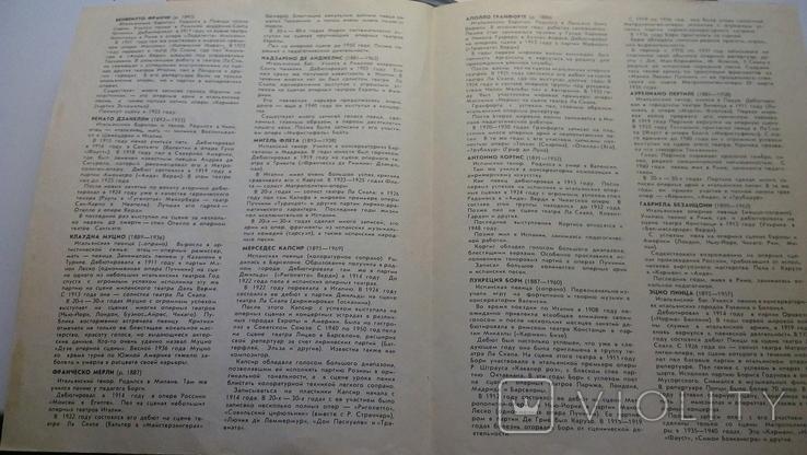 """Мастера Бель Kанто (2 Серия) 5 × Vinyl, LP, 10"""", Box Set 1969 EX+, NM, фото №8"""