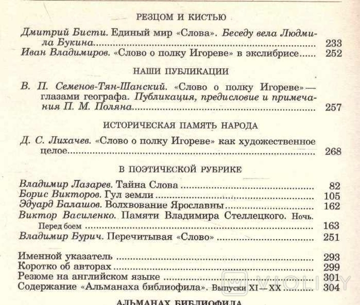 Альманах библиофила.№ 21.Слово о полку Игореве 800 лет.1986 г., фото №5