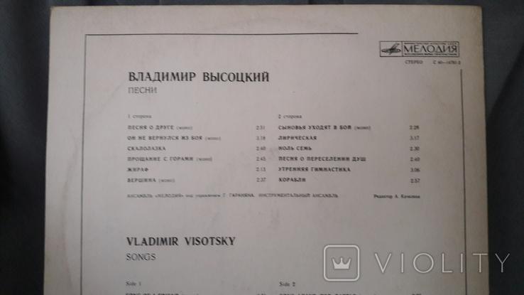 Владимир Высоцкий, фото №4