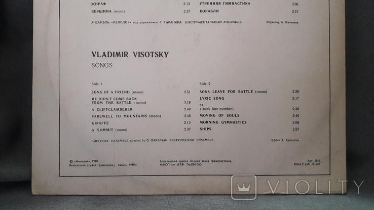 Владимир Высоцкий, фото №5