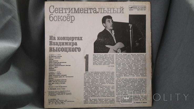На концертах Владимира Высоцкого. Сентиментальный боксер. №1, фото №3