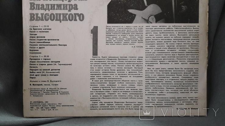 На концертах Владимира Высоцкого. Сентиментальный боксер. №1, фото №5