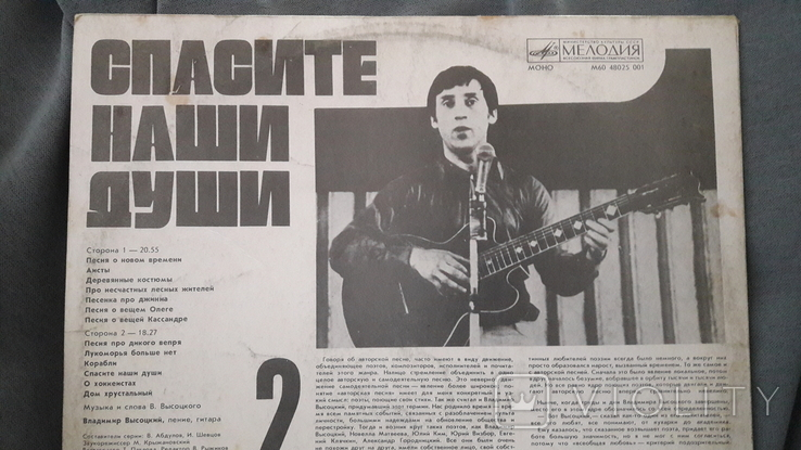 На концертах Владимира Высоцкого. Спасите наши души. №2, фото №4
