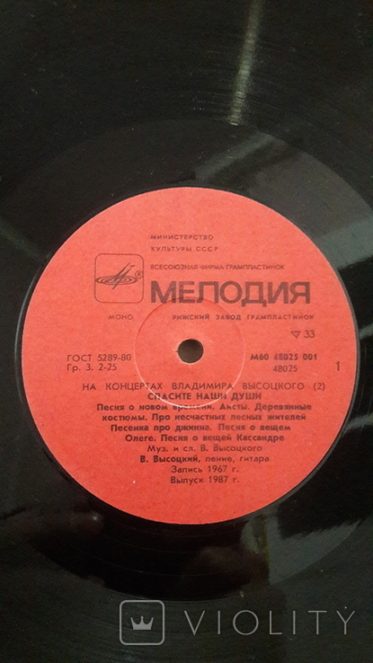 На концертах Владимира Высоцкого. Спасите наши души. №2, фото №9