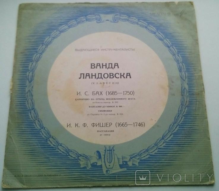 "Ванда Ландовска (клавесин) И.С.Бах / И.К.Ф.Фишер (10"") VG, фото №2"