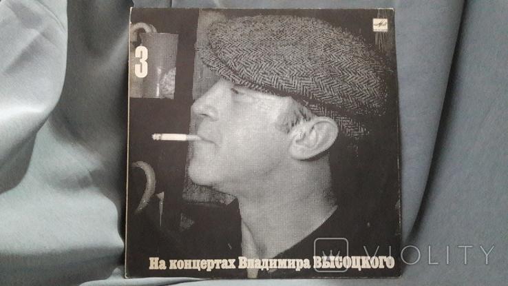 На концертах Владимира Высоцкого. Москва - Одесса. №3, фото №2