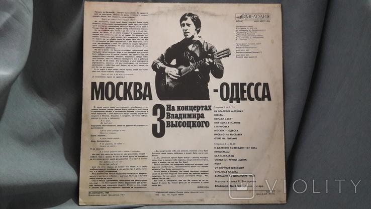 На концертах Владимира Высоцкого. Москва - Одесса. №3, фото №3
