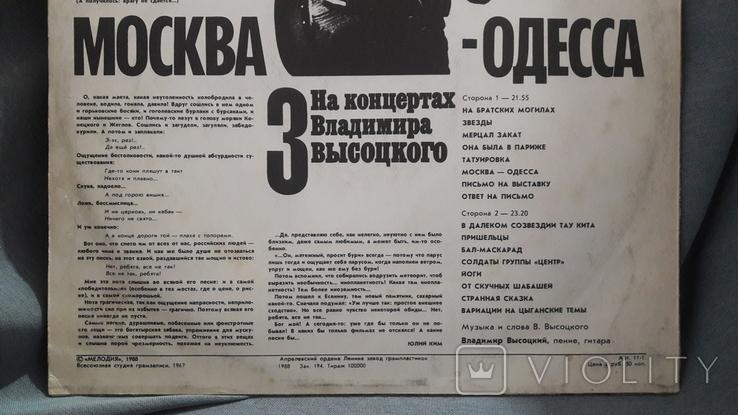 На концертах Владимира Высоцкого. Москва - Одесса. №3, фото №5