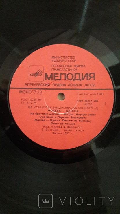 На концертах Владимира Высоцкого. Москва - Одесса. №3, фото №7