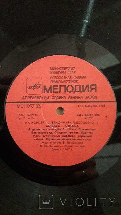 На концертах Владимира Высоцкого. Москва - Одесса. №3, фото №9