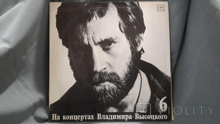 На концертах Владимира Высоцкого. Чужая колея. №6, фото №2