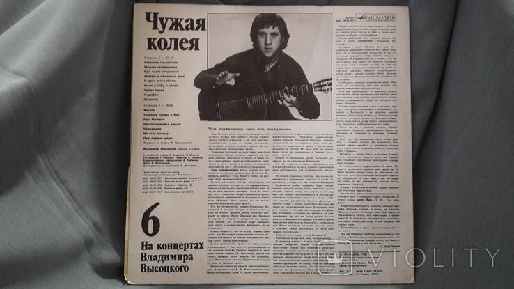 На концертах Владимира Высоцкого. Чужая колея. №6, фото №3