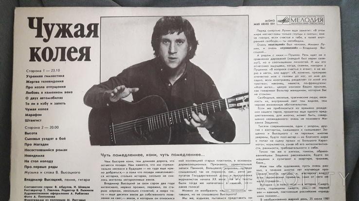 На концертах Владимира Высоцкого. Чужая колея. №6, фото №4