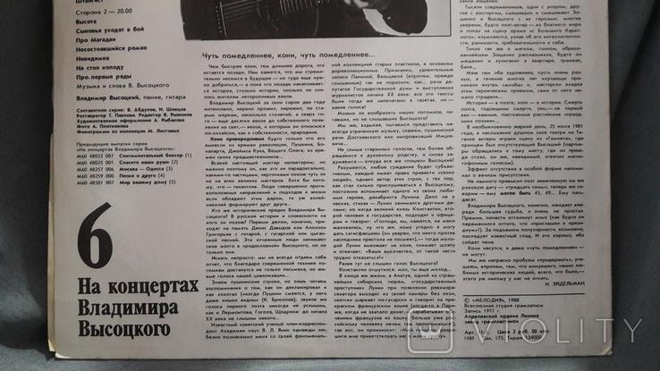 На концертах Владимира Высоцкого. Чужая колея. №6, фото №5