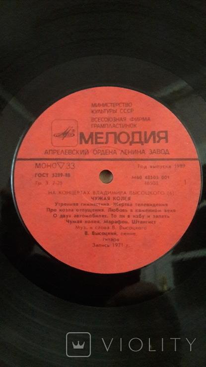 На концертах Владимира Высоцкого. Чужая колея. №6, фото №7