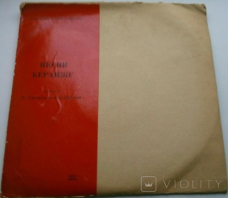 "Е. Грановская-Сабурова - Песни Беранже (10"", Mono) 1962 VG, фото №2"