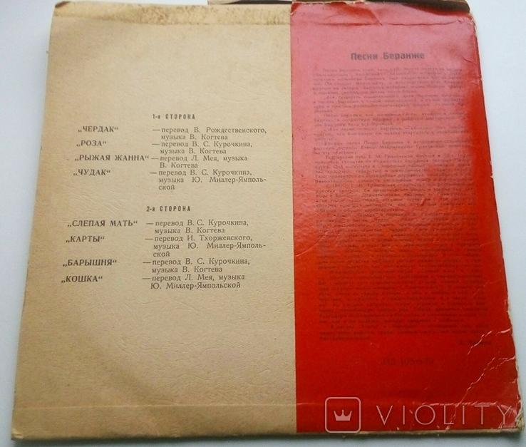 "Е. Грановская-Сабурова - Песни Беранже (10"", Mono) 1962 VG, фото №3"