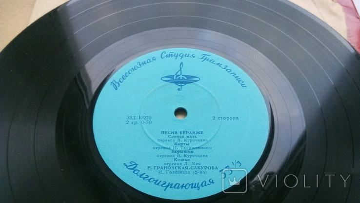 "Е. Грановская-Сабурова - Песни Беранже (10"", Mono) 1962 VG, фото №5"
