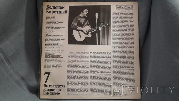 На концертах Владимира Высоцкого. Большой каретный. №7, фото №3