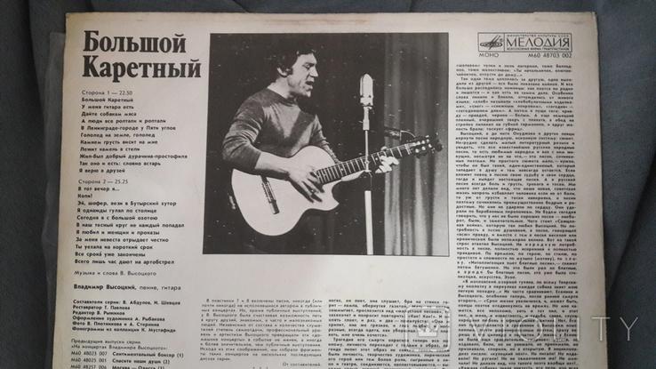 На концертах Владимира Высоцкого. Большой каретный. №7, фото №4