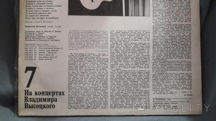 На концертах Владимира Высоцкого. Большой каретный. №7, фото №5