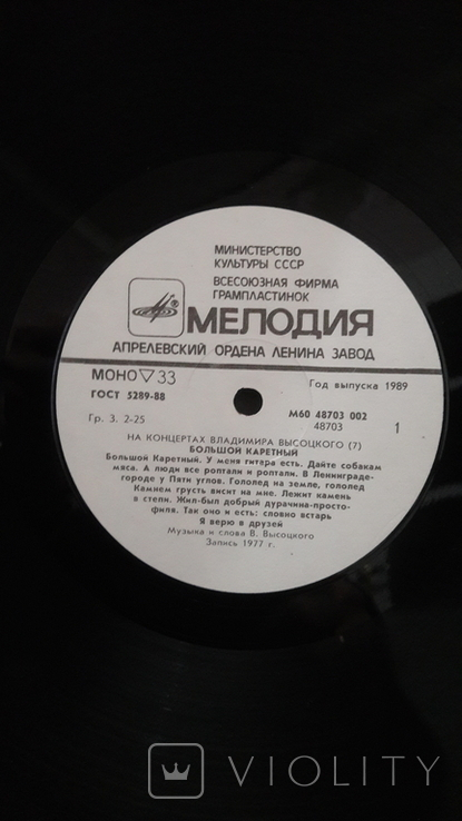На концертах Владимира Высоцкого. Большой каретный. №7, фото №7