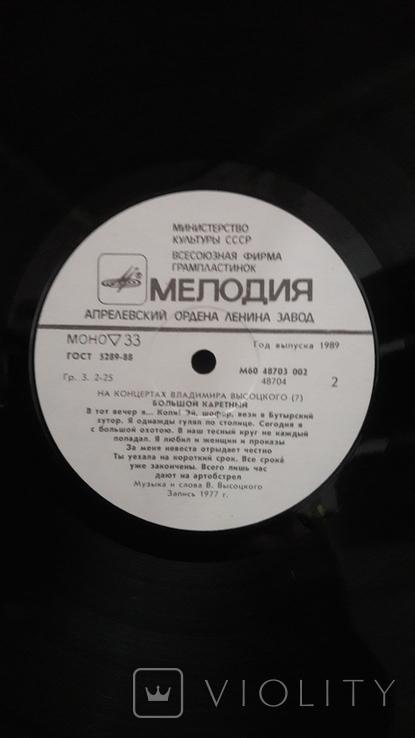 На концертах Владимира Высоцкого. Большой каретный. №7, фото №9