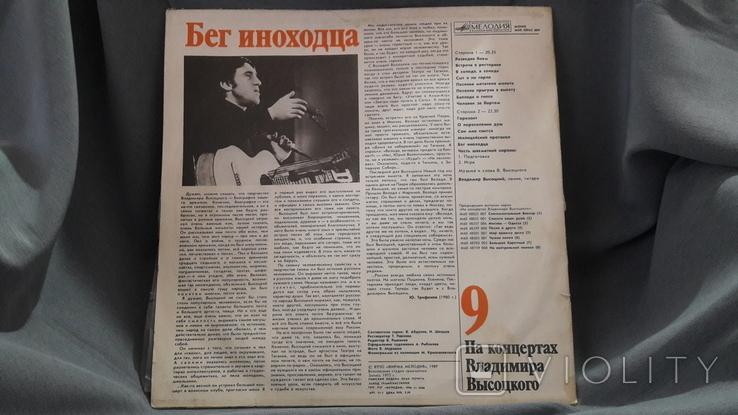 На концертах Владимира Высоцкого. Бег иноходца. №9, фото №3