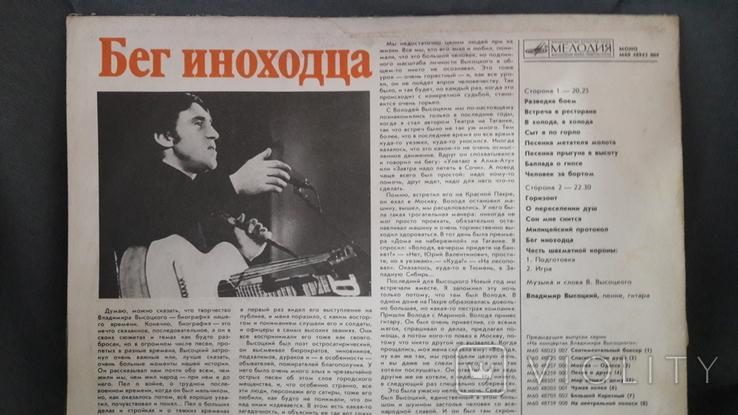 На концертах Владимира Высоцкого. Бег иноходца. №9, фото №4