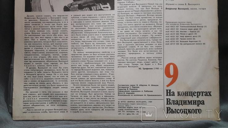 На концертах Владимира Высоцкого. Бег иноходца. №9, фото №5