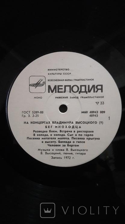 На концертах Владимира Высоцкого. Бег иноходца. №9, фото №7
