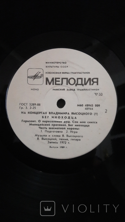 На концертах Владимира Высоцкого. Бег иноходца. №9, фото №9