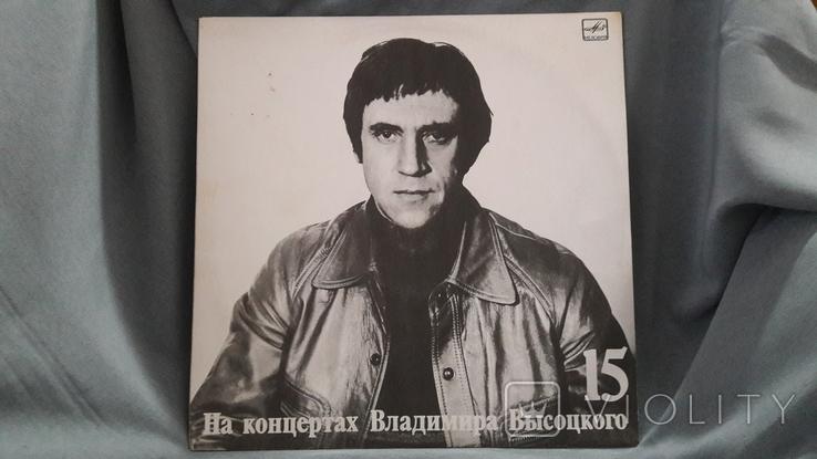 На концертах Владимира Высоцкого. Маскарад. №15, фото №2