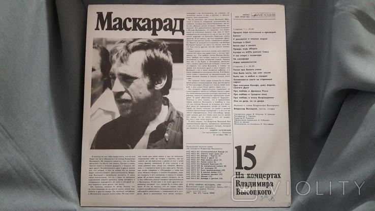 На концертах Владимира Высоцкого. Маскарад. №15, фото №3