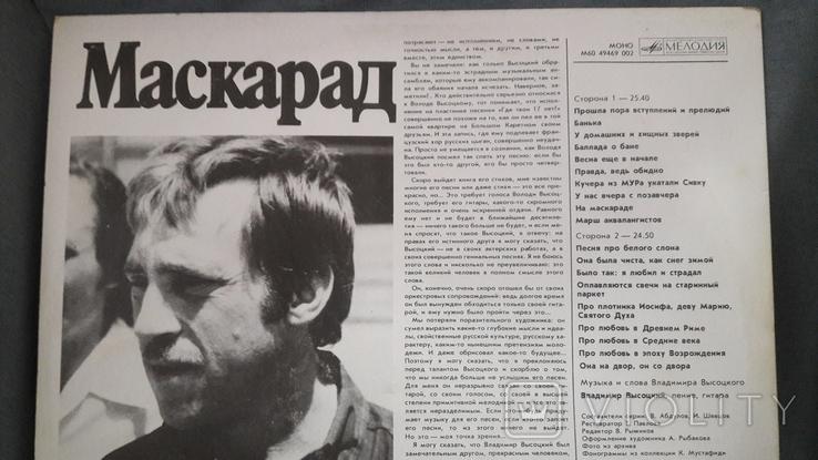 На концертах Владимира Высоцкого. Маскарад. №15, фото №4