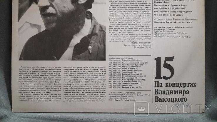 На концертах Владимира Высоцкого. Маскарад. №15, фото №5