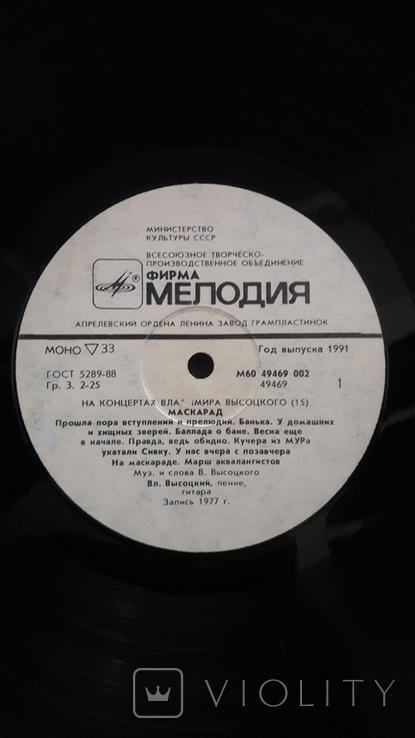 На концертах Владимира Высоцкого. Маскарад. №15, фото №7