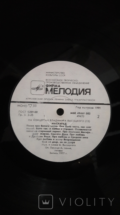 На концертах Владимира Высоцкого. Маскарад. №15, фото №9