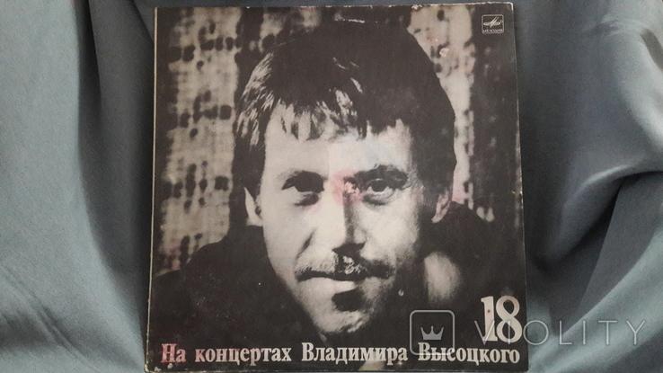 На концертах Владимира Высоцкого. Побег на рывок. №18, фото №2