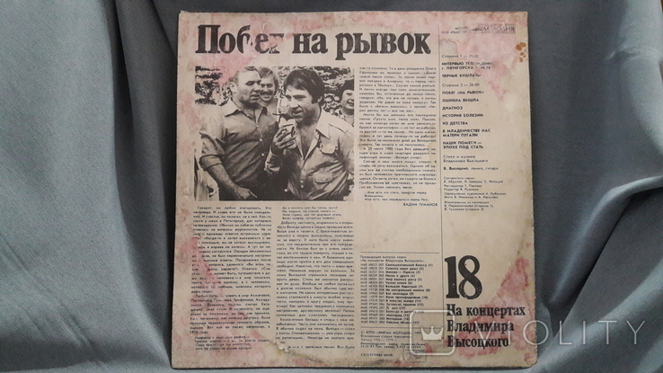 На концертах Владимира Высоцкого. Побег на рывок. №18, фото №3