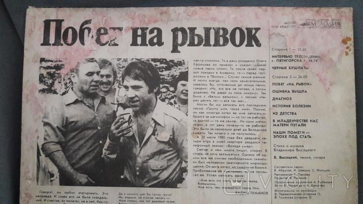 На концертах Владимира Высоцкого. Побег на рывок. №18, фото №4
