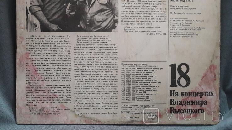 На концертах Владимира Высоцкого. Побег на рывок. №18, фото №5